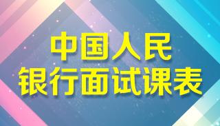 2018年中国人民银行面试课表