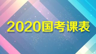2020国考课表